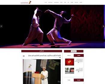 Oman Society for Theatre